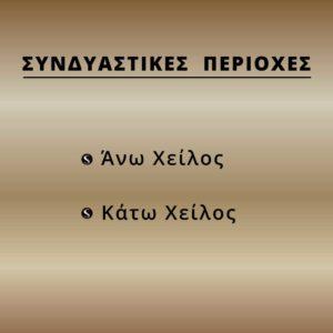 anw-katw-xeilos-gunaika