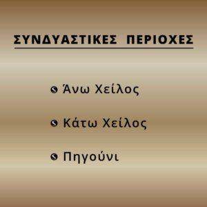 anw-katw-xeilos-pigouni-gunaika