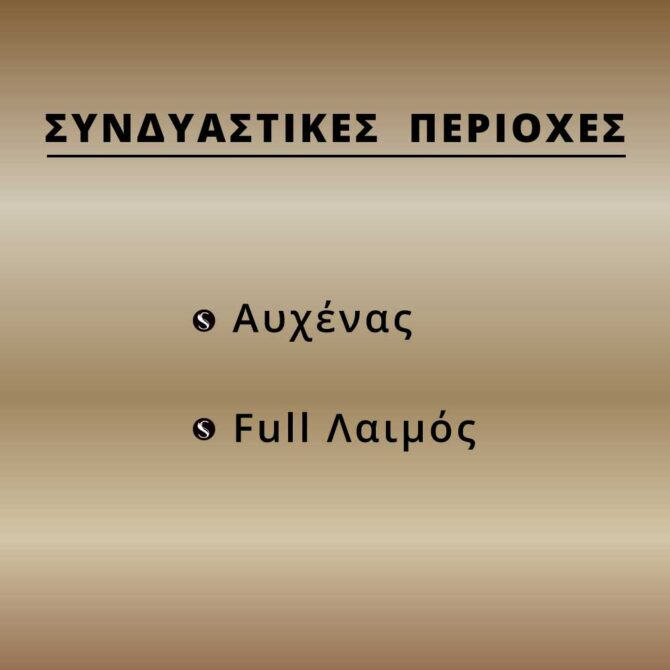 auxenas-full-laimos-gunaika