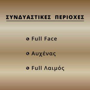 full-face-auxenas-full-laimos-gunaika