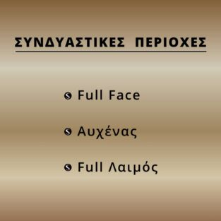 full-face-auxenas-full-laimos-gunaika