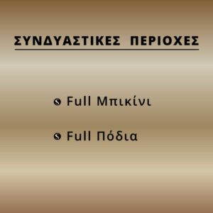 full-mpikini-full-podia-andras