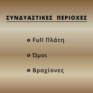 full-plath-wmoi-vraxiones-gunaika