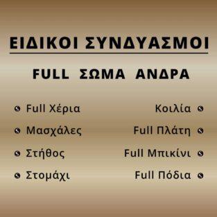 full-swma-andras
