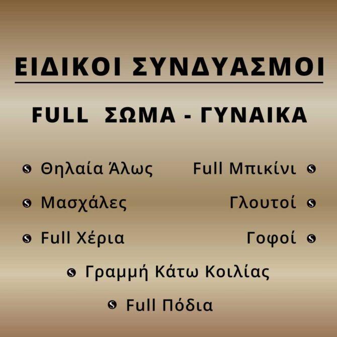 full-swma-gunaika