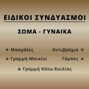 swma-gunaika