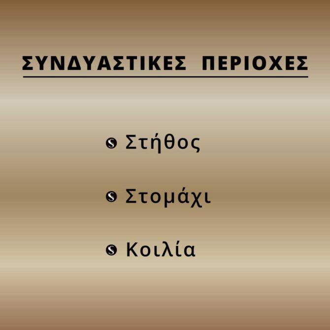 sththos-stomaxi-koilia-gunaika